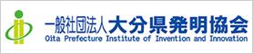大分県発明協会