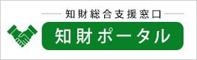 知財ポータル