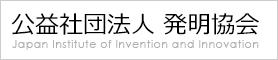 公益社団法人 発明協会